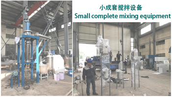 Successful delivery of YINYAN customized complete resin mixing equipment